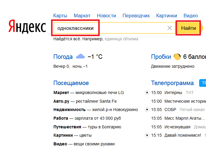 odnoklassniki-vxod-na-moyu-stranicu-cherez-yandeks1.png