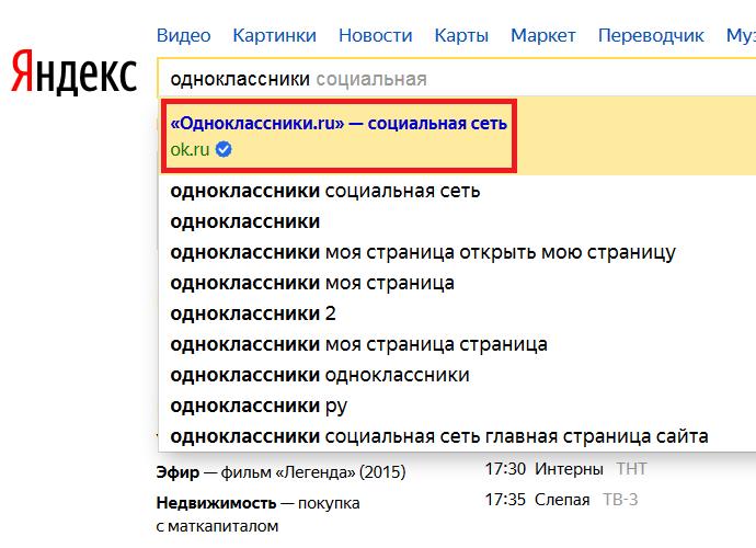 odnoklassniki-vxod-na-moyu-stranicu-cherez-yandeks2.png