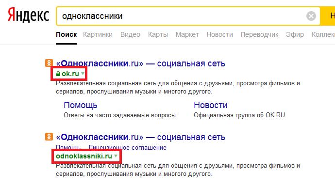 odnoklassniki-vxod-na-moyu-stranicu-cherez-yandeks3.png
