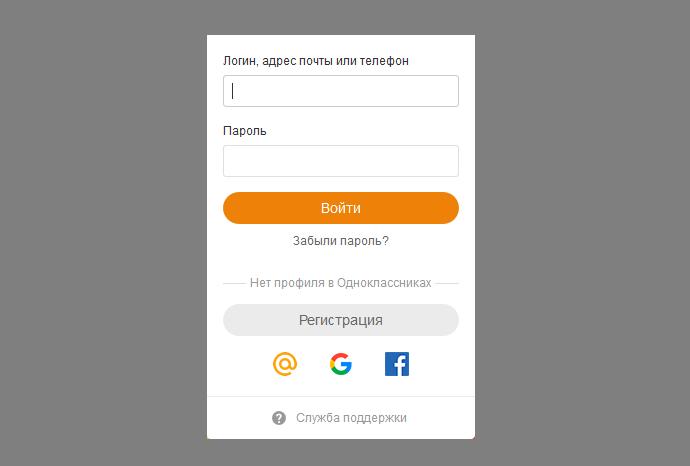 odnoklassniki-vxod-na-moyu-stranicu-cherez-yandeks4.png