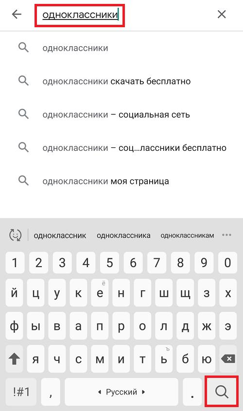 odnoklassniki-vxod-na-moyu-stranicu-cherez-yandeks5.png