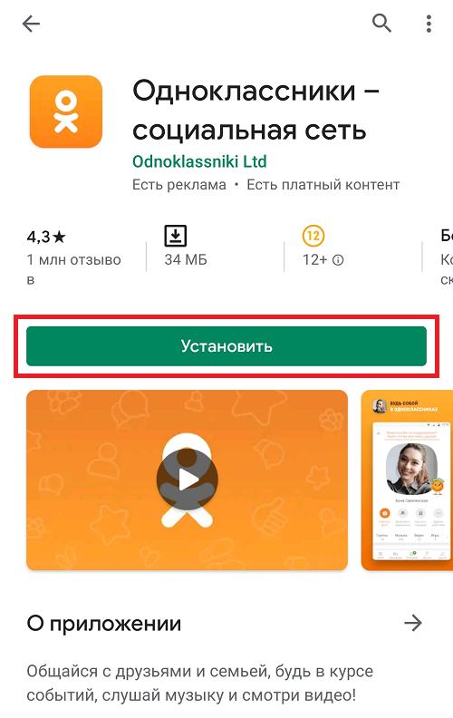 odnoklassniki-vxod-na-moyu-stranicu-cherez-yandeks6.png