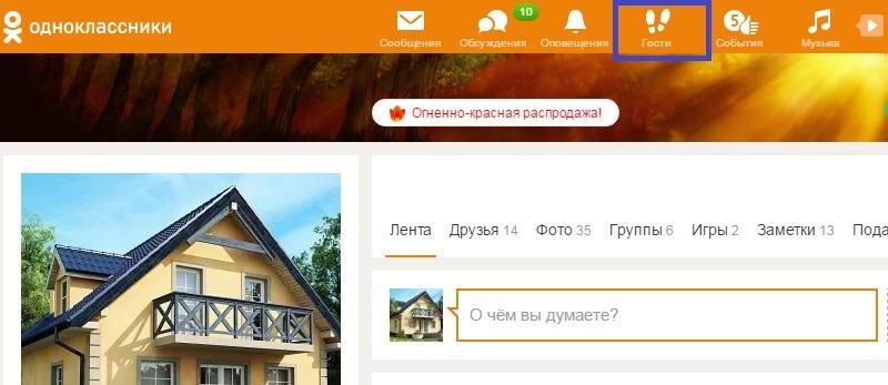posmotret_gostei_v_zakrutom_profile.jpg