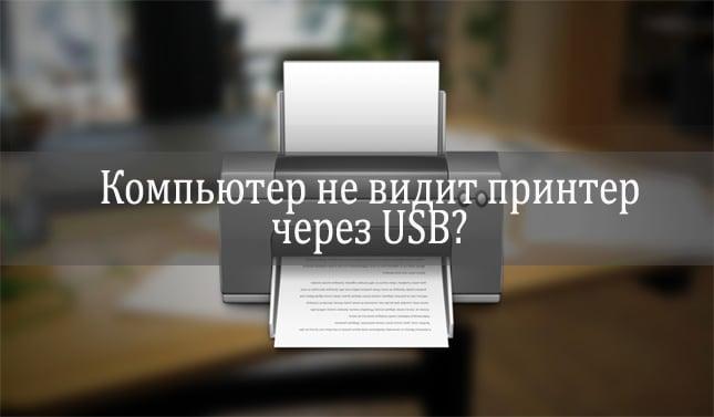 komputer-ne-vidit-printer.jpg