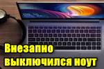 Vnezapno-vyiklyuchilsya-noutbuk.png