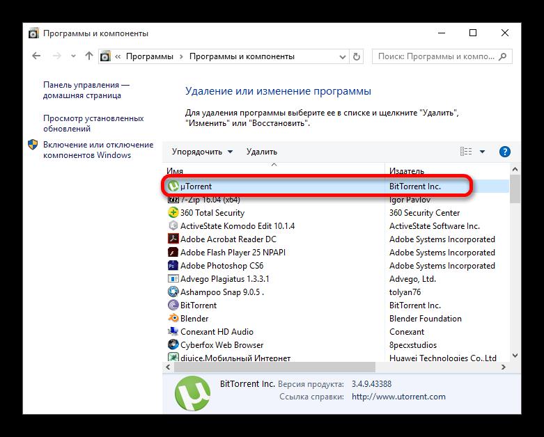 Udalenie-uTorrent-cherez-Programmyi-i-komponentyi.png