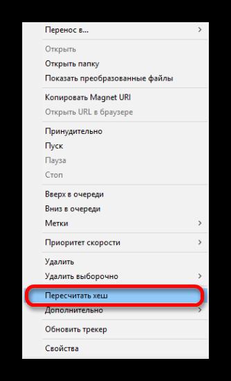 Funktsiya-pereschyota-hesh-v-uTorrent.png