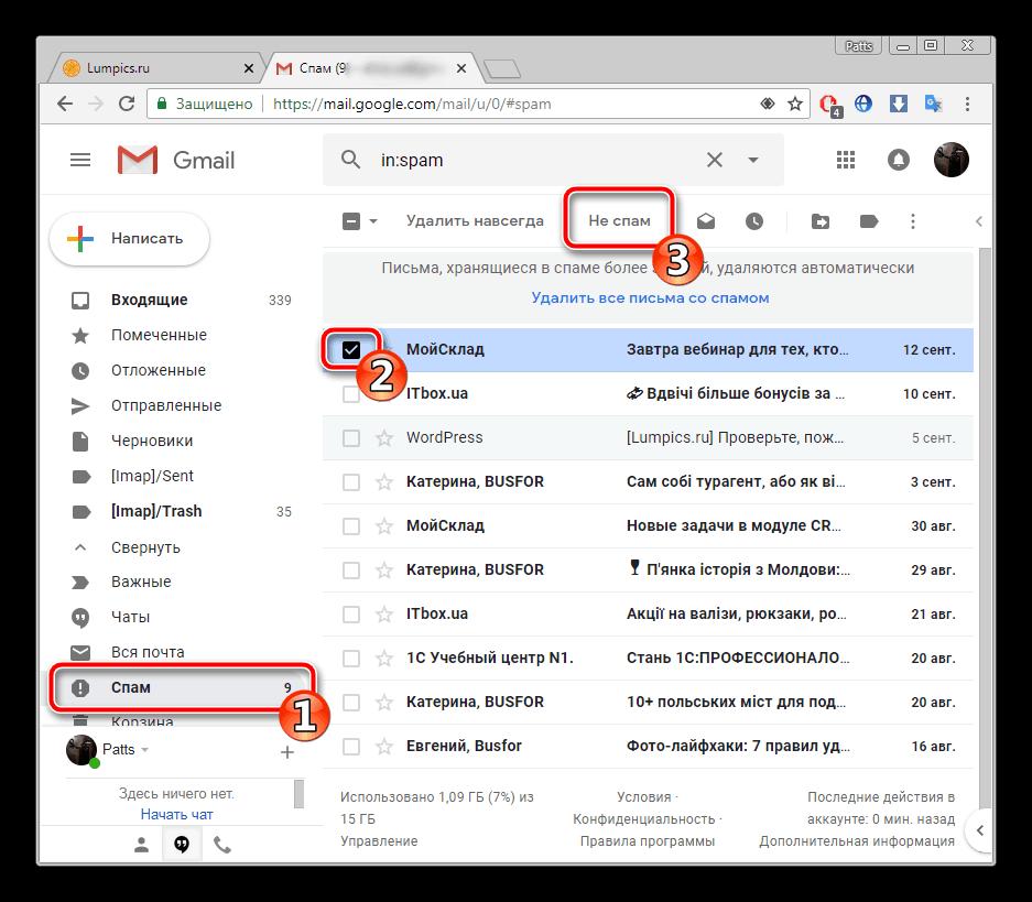 Vyitashhit-soobshhenie-iz-spama-v-Gmail.png