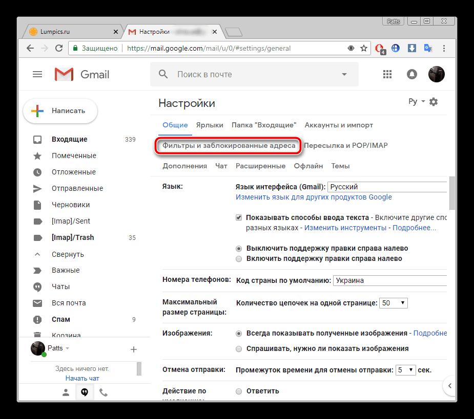 Filtryi-i-zablokirovannyie-adresa-v-Gmail.png