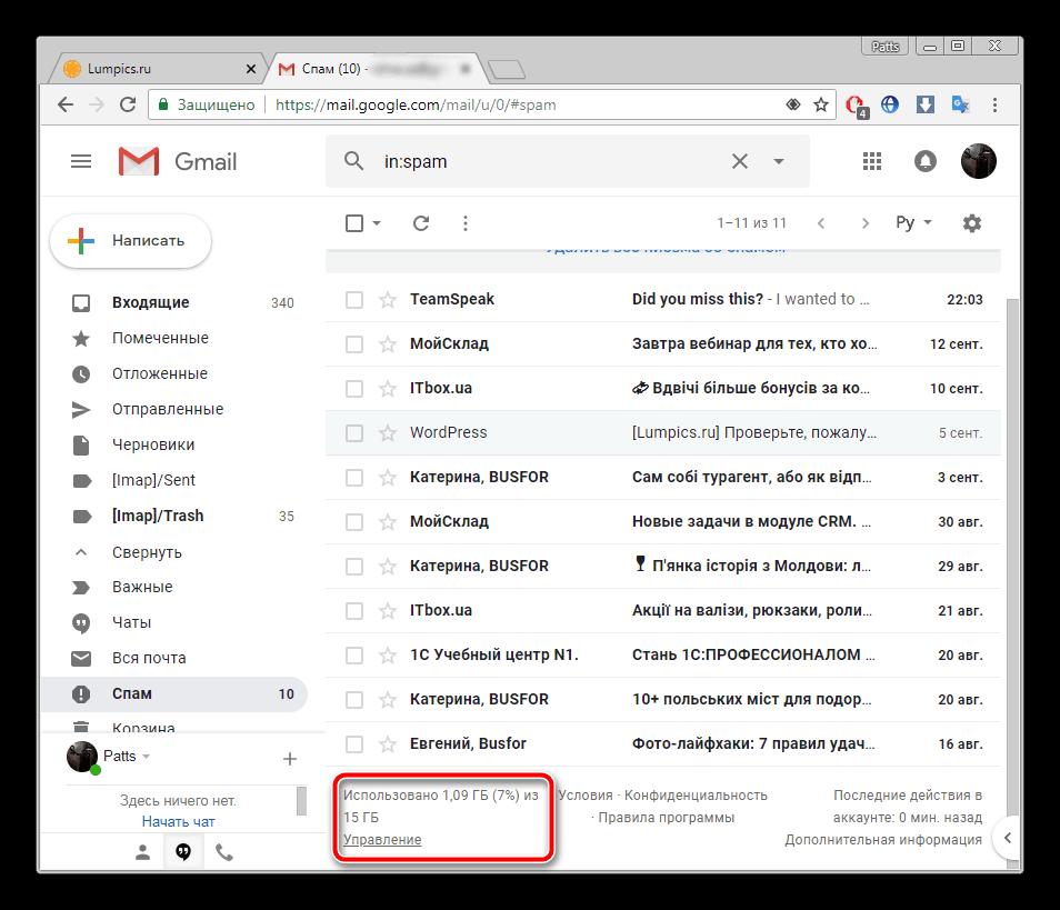 Svobodnoe-prostranstvo-v-Gmail.png