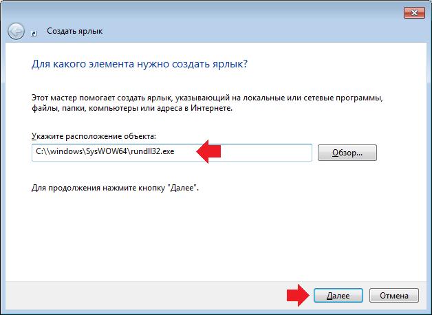 kak-pochistit-kesh-na-kompyutere-windows-73.png