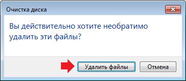 kak-pochistit-kesh-na-kompyutere-windows-78.png