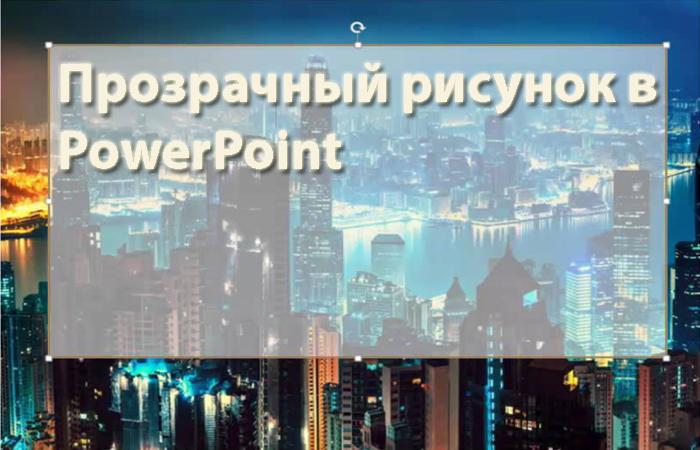 kak-sdelat-risunok-prozrachnym-v-powerpoint-fd85de7.jpg