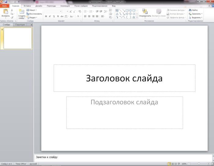 kak-sdelat-risunok-prozrachnym-v-powerpoint-70f86db.jpg