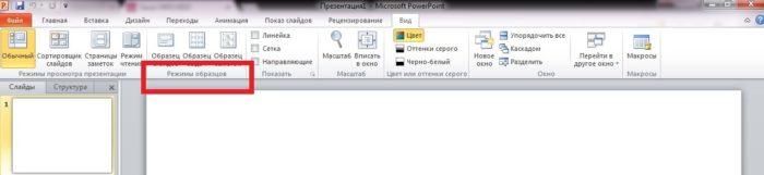 kak-sdelat-risunok-prozrachnym-v-powerpoint-1e18be0.jpg