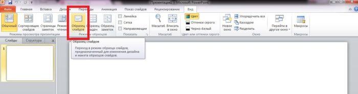 kak-sdelat-risunok-prozrachnym-v-powerpoint-d487df4.jpg