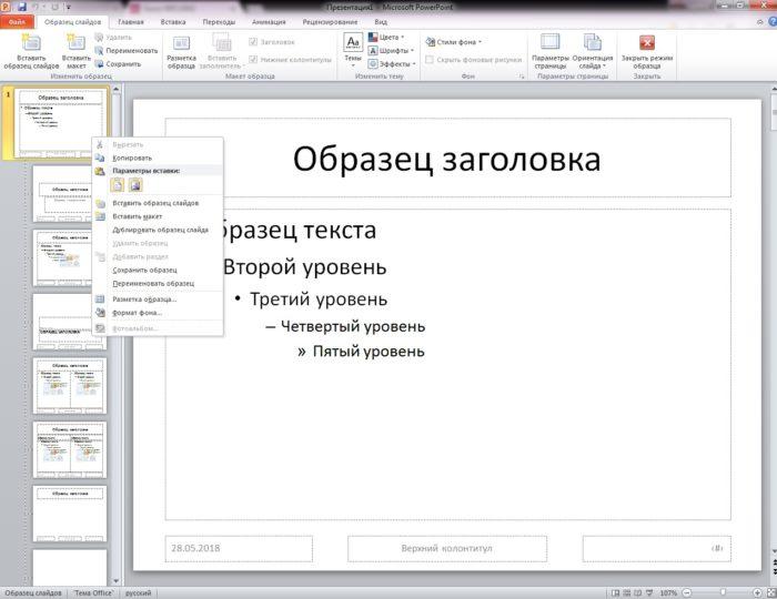 kak-sdelat-risunok-prozrachnym-v-powerpoint-036e163.jpg