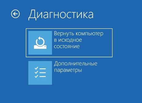 диагностика-дополнительные-параметры-windows-10.jpg
