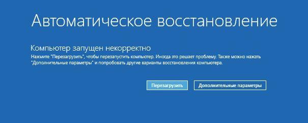 автоматическое-восстановление-windows-10.jpg