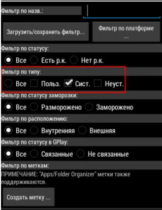 sortirovka_prilozhenij.png