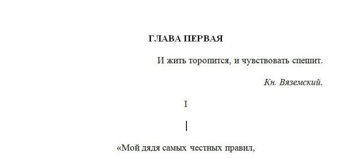SHHelkaem-my-shkoj-v-meste-gde-nuzhno-budet-vstavit-znak-e1526491861883.jpg