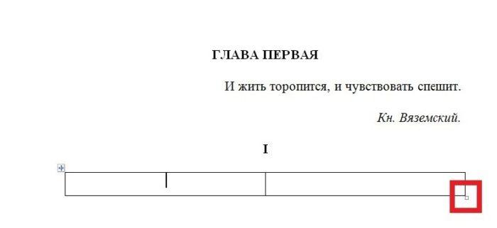 Nazhimaem-v-uglu-yachejki-levy-m-klikom-my-shi-kogda-poyavitsya-dvunapravlennaya-strelka-e1526494631718.jpg