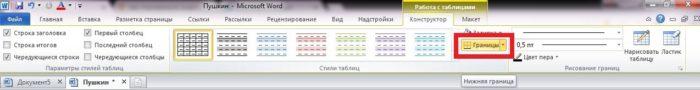 V-poyavivshemsya-razdele-Konstruktor-nazhimaem-na-strelku-raspolozhennuyu-ryadom-s-ikonkoj-Granitsy--e1526494756966.jpg
