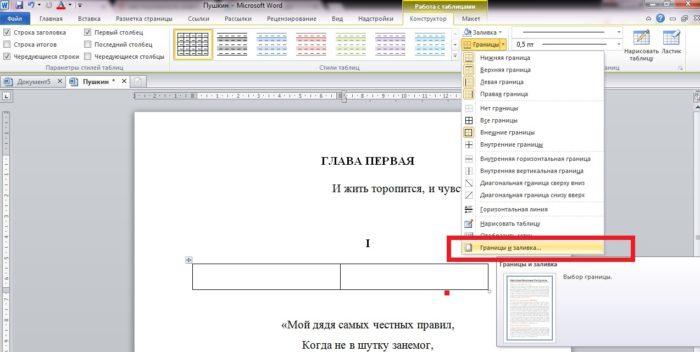 V-dialogovom-okne-vy-biraem-stroku-Granitsy-i-zalivka--e1526494814898.jpg