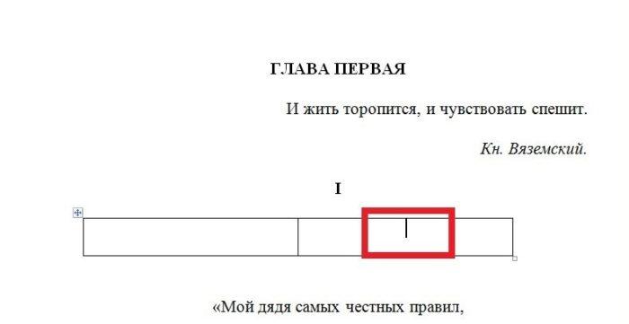 Klikaem-my-sh-yu-na-pustom-meste-v-lyuboj-yachejke-e1526495160856.jpg