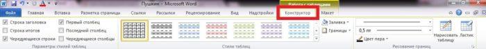 Nazhimaem-na-poyavivshuyusya-vkladku-Konstruktor--e1526495201609.jpg