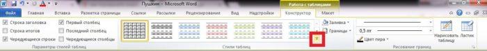 V-gruppe-Stili-tablits-nazhimaem-na-strelku-chej-nakonechnik-napravlen-vniz-e1526495257102.jpg