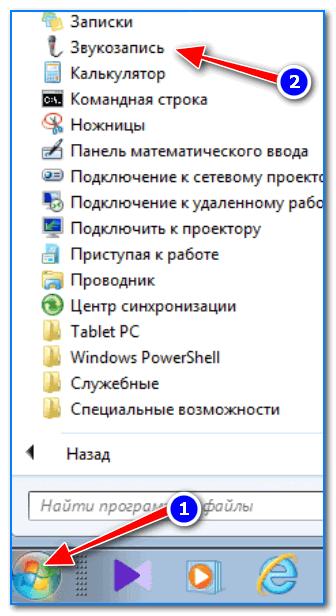 Zvukozapis-v-Windows-7.png