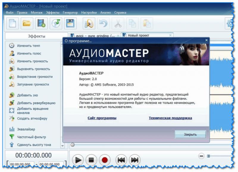 AudioMaster-glavnoe-okno-programmyi-800x579.png
