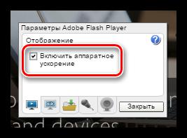 Pochemu-ne-rabotaet-Flesh-Pleer-v-Opere-8.png