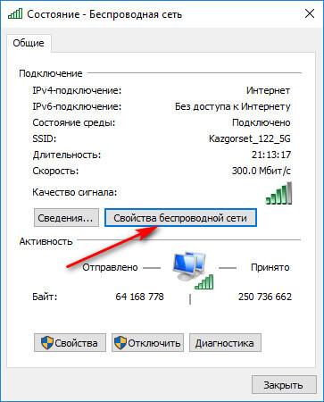 parol-wifi3.jpg