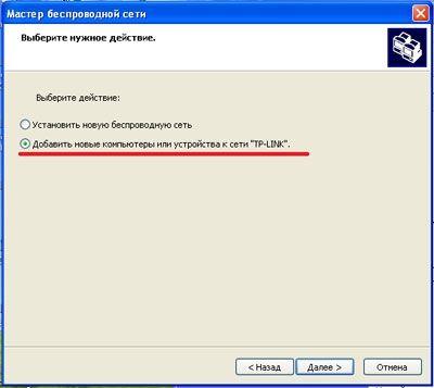 настройка беспроводной сети windows xp
