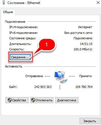 смотрим сведения сети windows