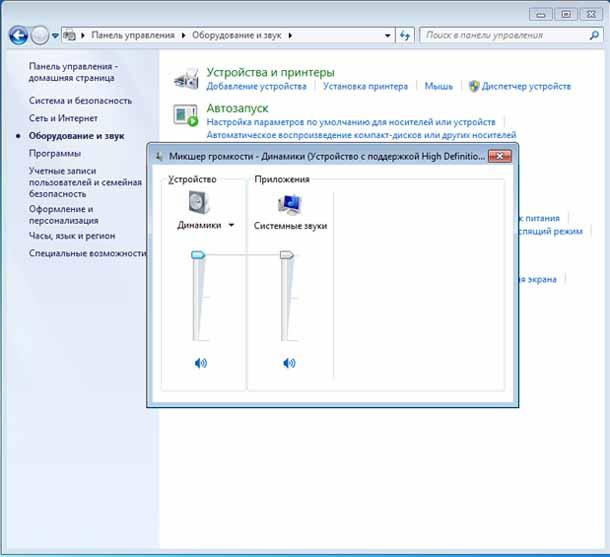 Problems-with-sound-in-Windows-7.jpg