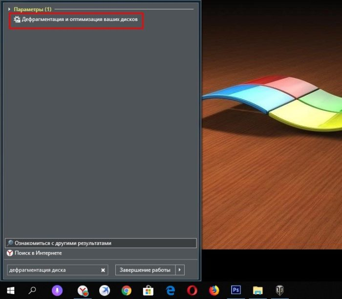 Nazhimaem-na-Defragmentacija-i-optimizacija..--e1527864717458.jpg