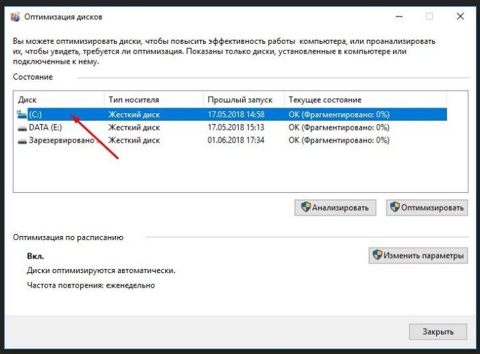 Vybiraem-razdel-diska-e1527865497419.jpg