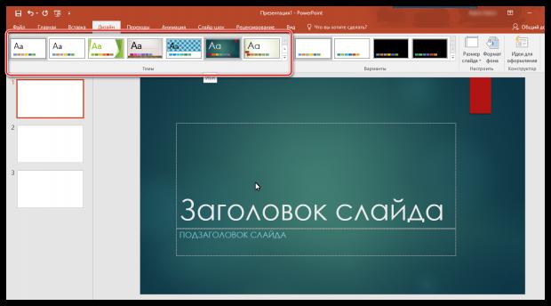 1470240082_kak-sdelat-prezentaciyu-7.png