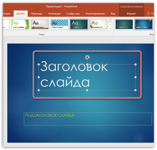 1470240205_kak-sdelat-prezentaciyu-12.png