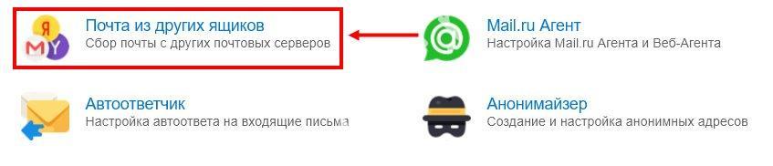 izmenit-imya-pochti-5.jpg