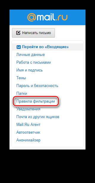 Mail.ru-Pravila-filtratsii-1.png