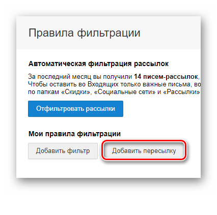 Mail.ru-Dobavit-peresyilku.png