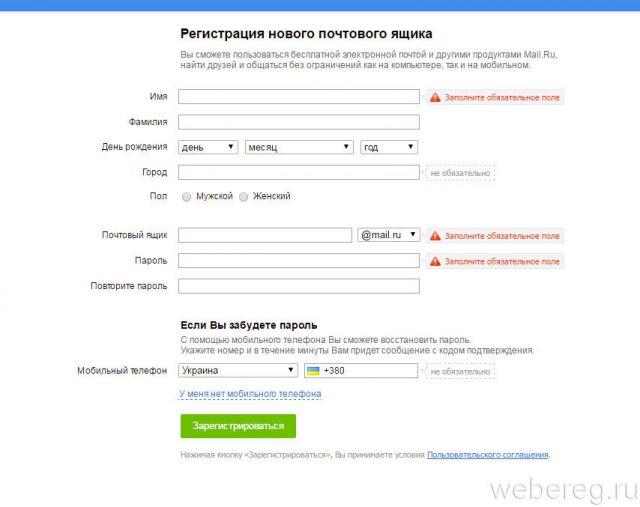 izm-adres-mailru-5-640x507.jpg