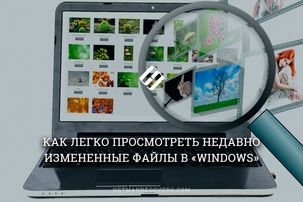 how-to-easily-view-recently-changed-files-in-windows.png