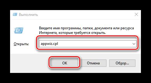 Otkryt-programmy-i-komponenty-dlya-udaleniya-Office-365-iz-Windows-10.png