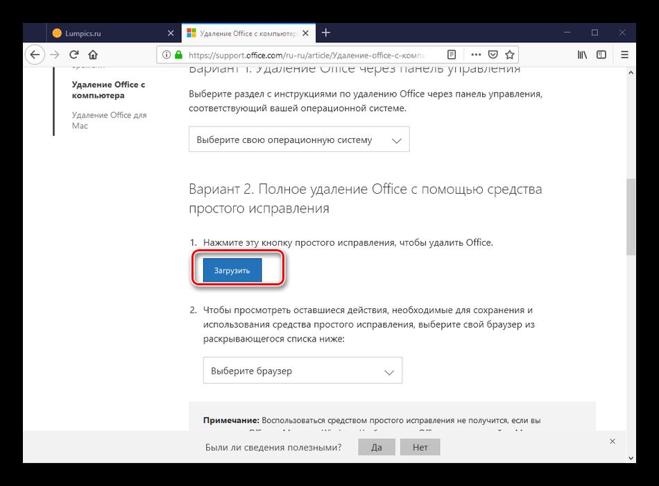 Skachat-utilitu-udaleniya-Office-365-iz-Windows-10.png