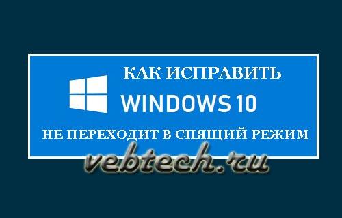 fix-windows-10-not-going-into-sleep-mode.jpg